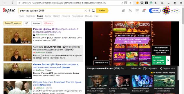 Реклама запрещённого казино Азино777 в домене Яндекса предваряющая воспроизведение пиратской копии фильма