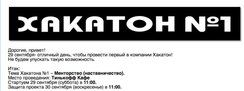 Хакатон №1 в Tinkoff.ru - 1