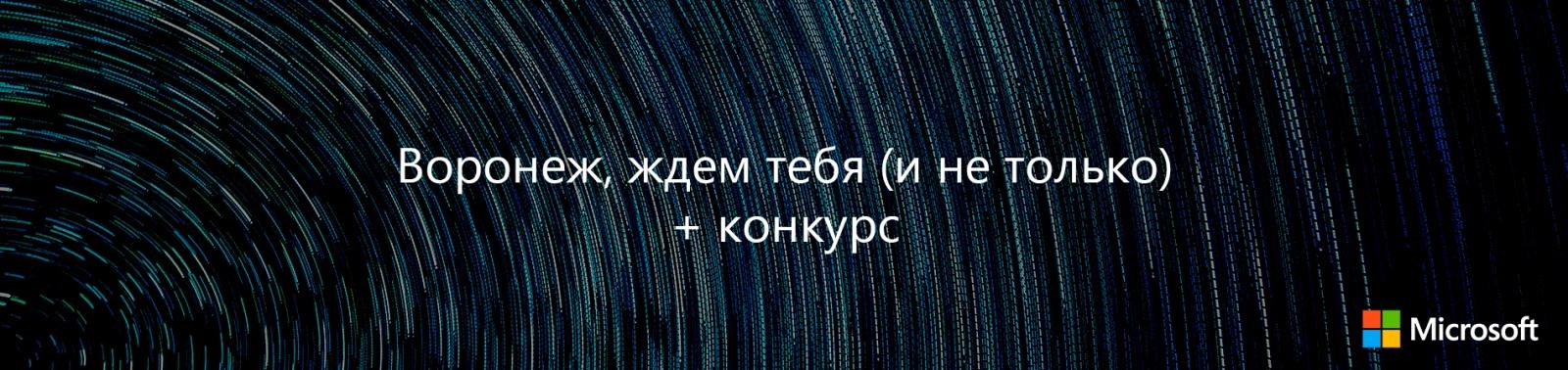 Воронеж, ждем тебя (и не только) + конкурс - 1