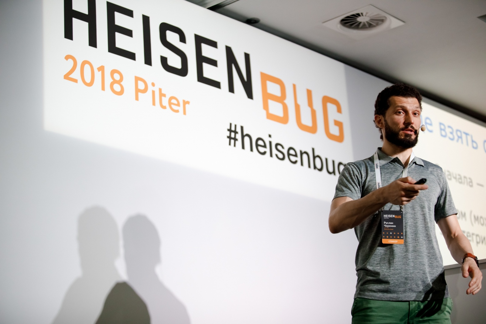 Дизайнерское тестирование: топ-10 докладов Heisenbug 2018 Piter - 1
