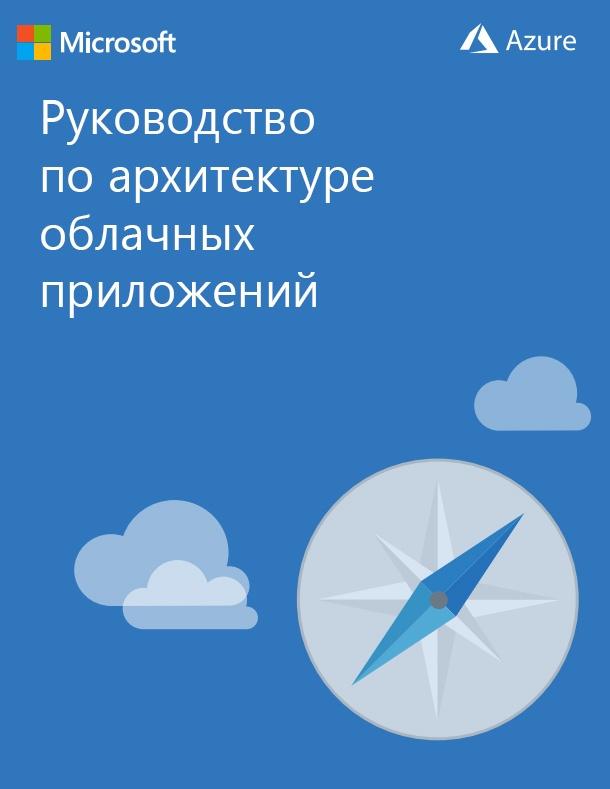 Книга «Руководство по архитектуре облачных приложений» - 1