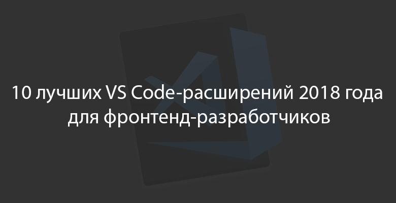 10 лучших VS Code-расширений 2018 года для фронтенд-разработчиков - 1