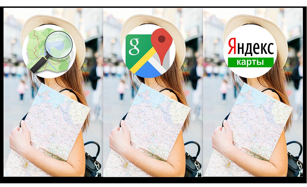 Карты на стол: как выбрать поставщика географических карт для мобильного приложения - 1