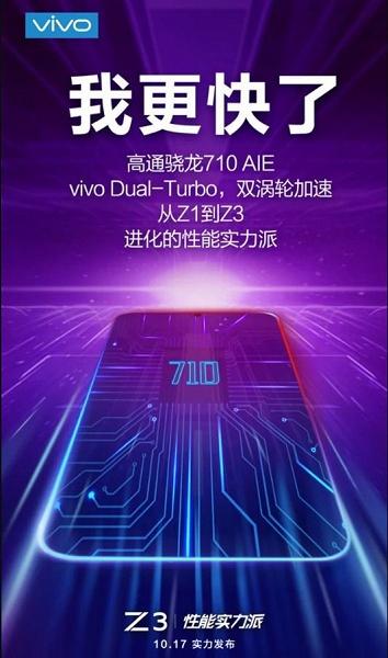 17 октября дебютирует смартфон Vivo Z3 на платформе Qualcomm Snapdragon 710