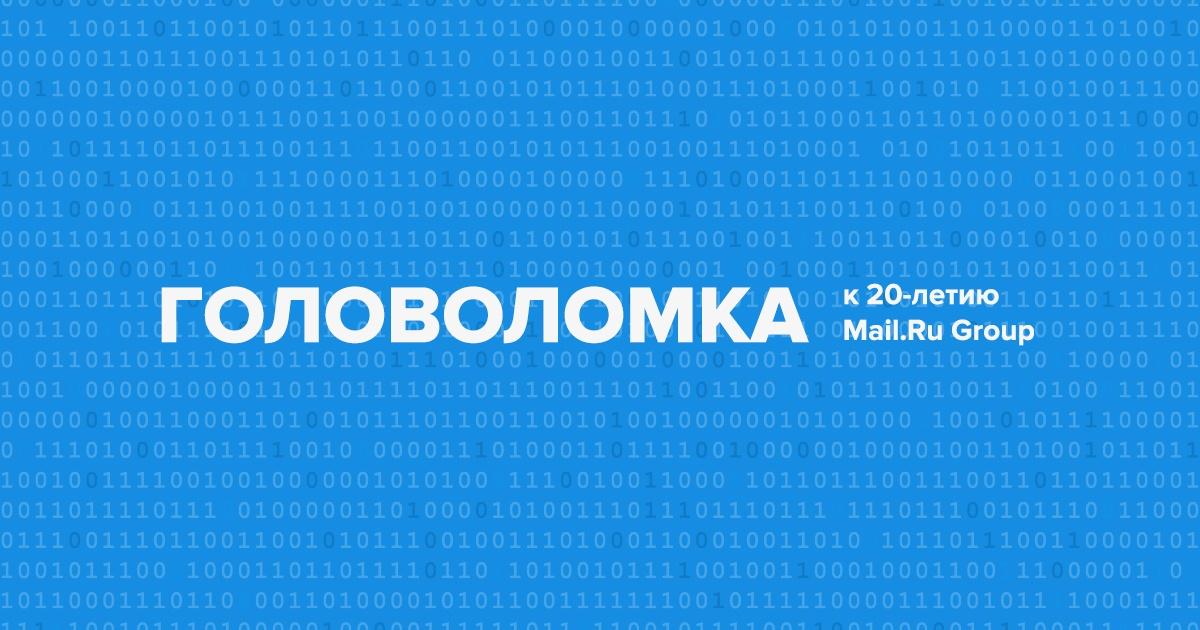 Хабраквест в честь 20-летия Mail.Ru Group — 20 задачек - 1