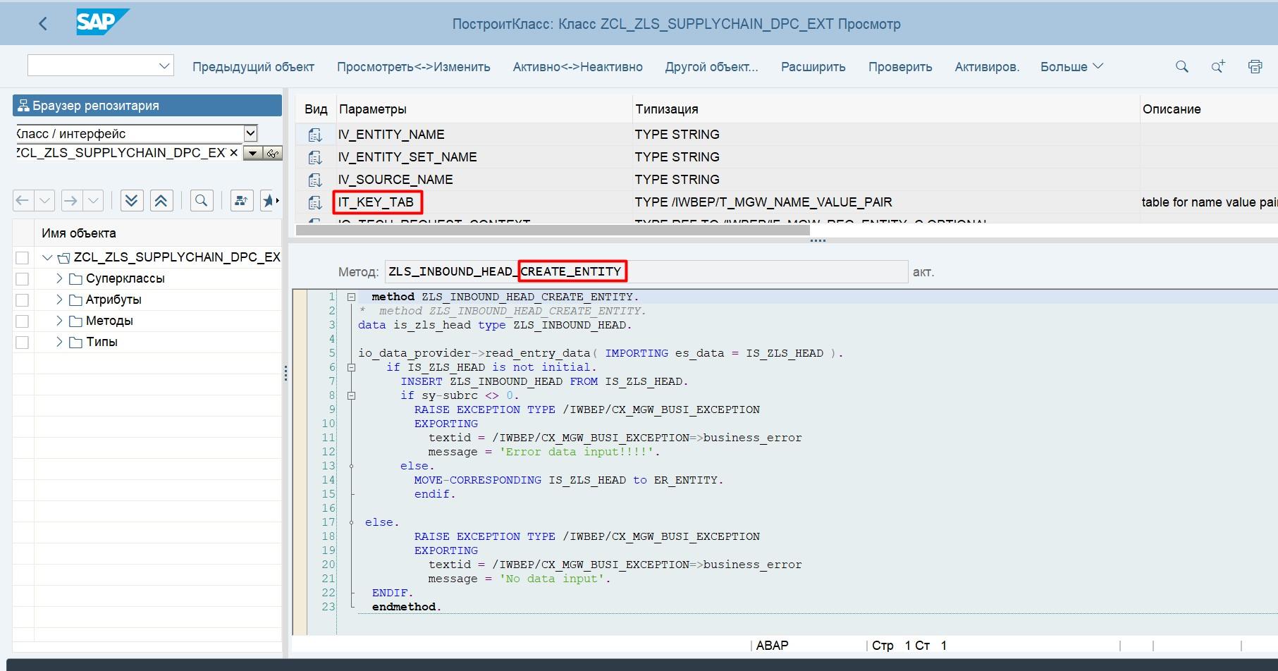 Интеграция с SAP ERP, на примере с Django-python, по протоколу oData(rest) - 10