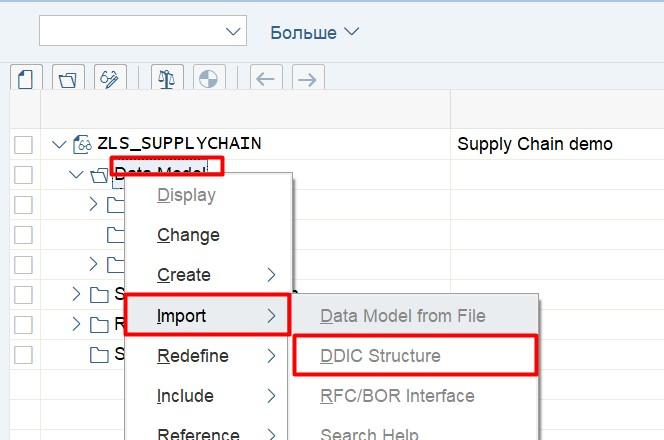 Интеграция с SAP ERP, на примере с Django-python, по протоколу oData(rest) - 5