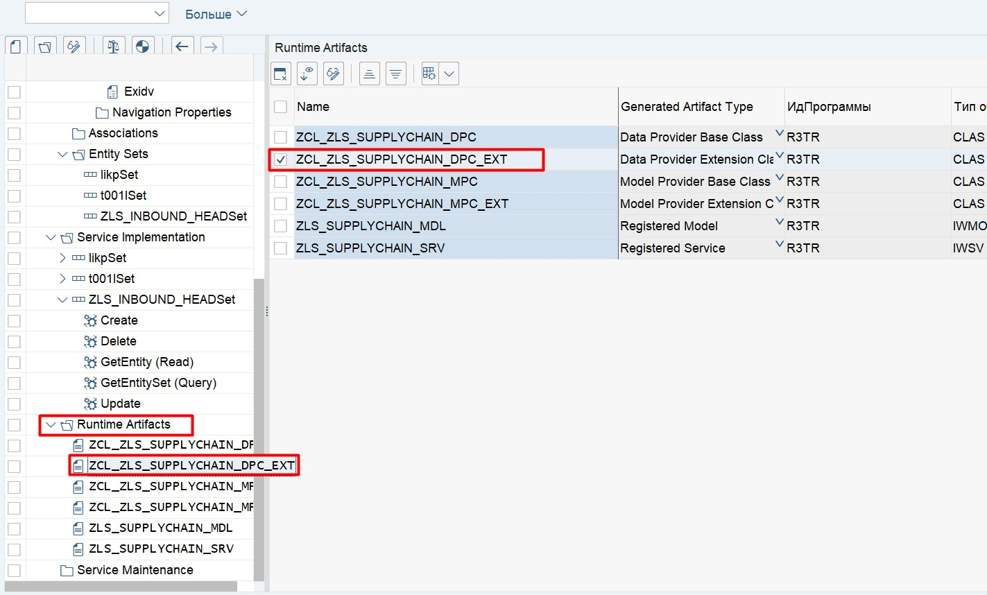 Интеграция с SAP ERP, на примере с Django-python, по протоколу oData(rest) - 8