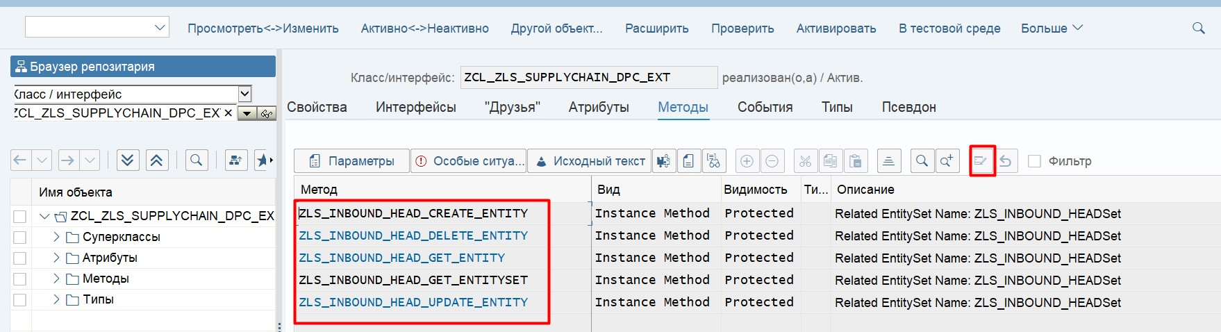 Интеграция с SAP ERP, на примере с Django-python, по протоколу oData(rest) - 9