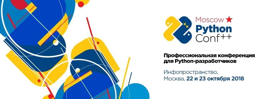 Конференция про Python и про общение - 1