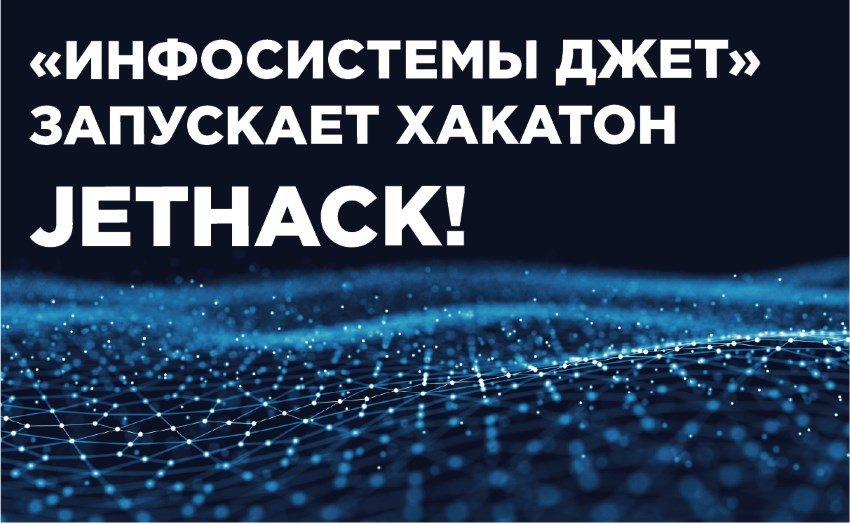 Приглашаем на хакатон JETHACK - 1