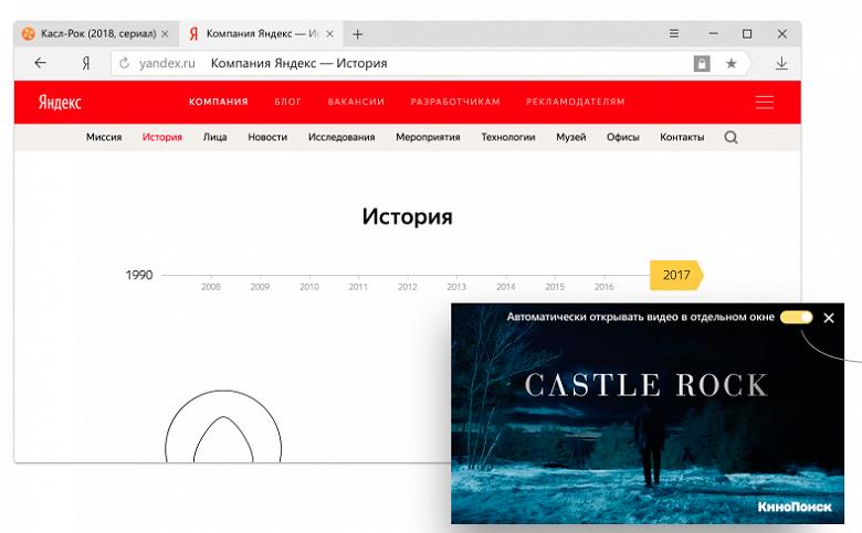 «Яндекс.Браузер» научился сохранять видео на виду, даже при переходе на другую вкладку