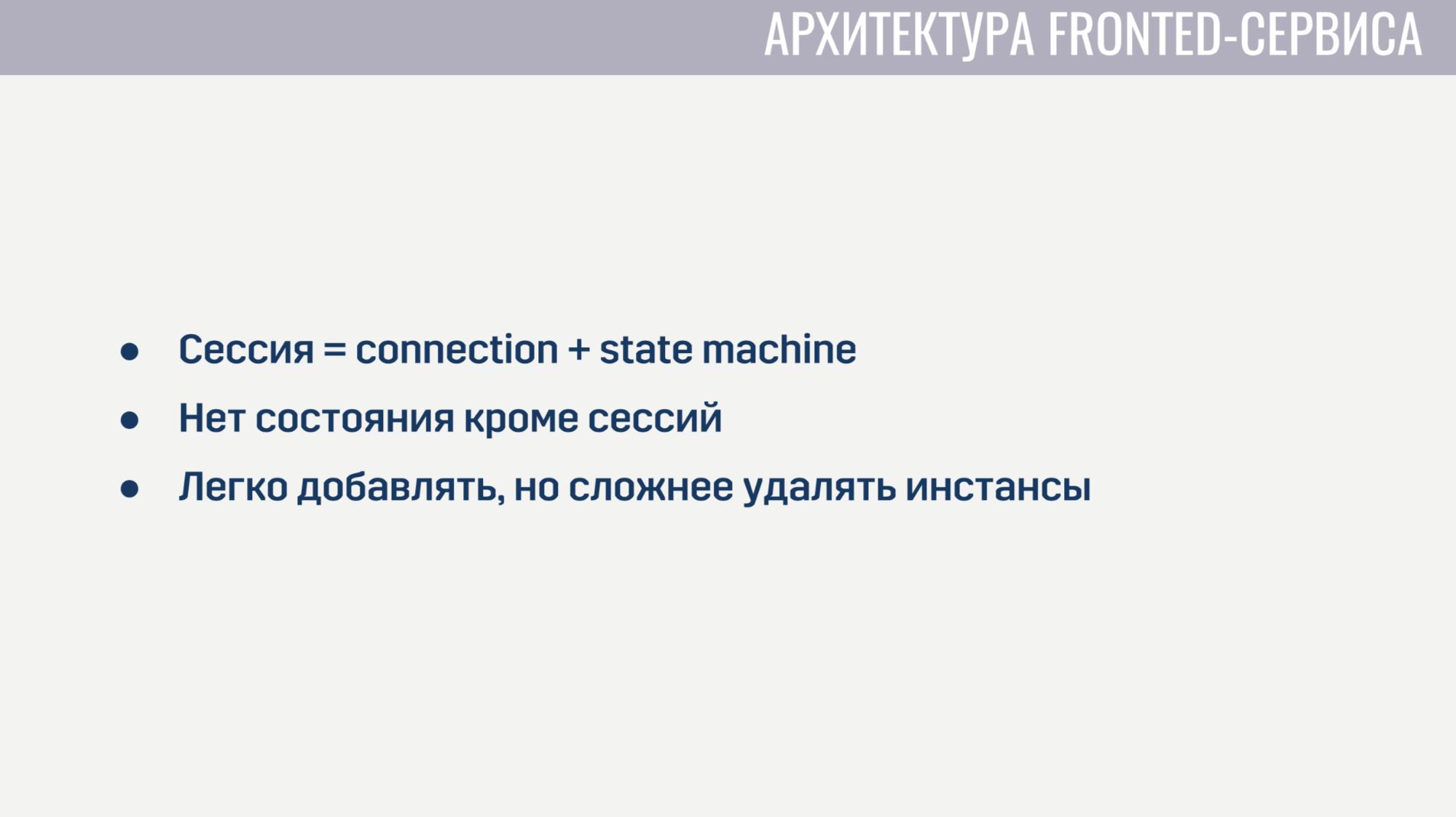 Архитектура мета-сервера мобильного онлайн-шутера Tacticool - 7