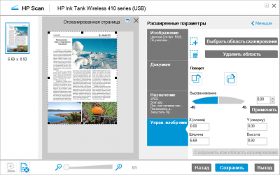 Новая статья: HP Ink Tank Wireless 415: МФУ с СНПЧ для фото и документов
