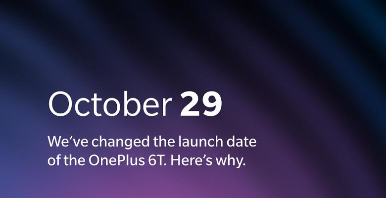 Благодаря Apple смартфон OnePlus 6T представят раньше, чем планировалось