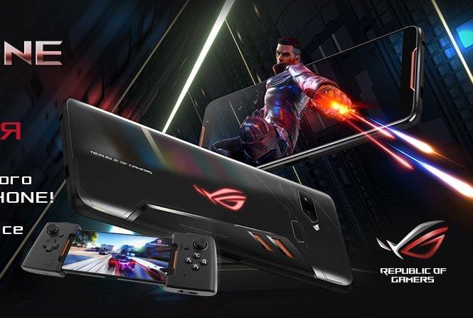 Игровой смартфон Asus ROG Phone уже можно заказать в России