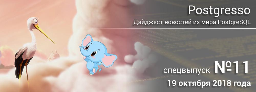 Вышел PostgreSQL 11 - 1