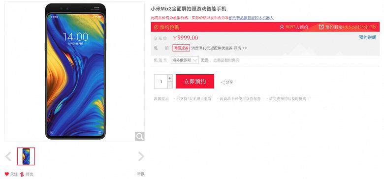 Смартфон-слайдер Xiaomi Mi Mix 3 появился у крупного онлайн-ритейлера