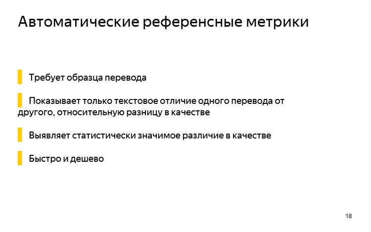 История и опыт использования машинного перевода. Лекция Яндекса - 10