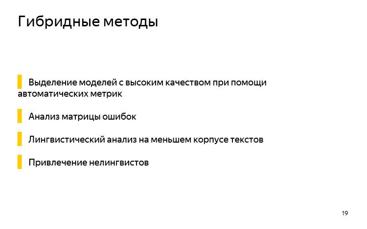История и опыт использования машинного перевода. Лекция Яндекса - 11