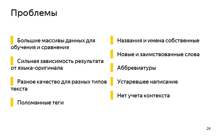 История и опыт использования машинного перевода. Лекция Яндекса - 14