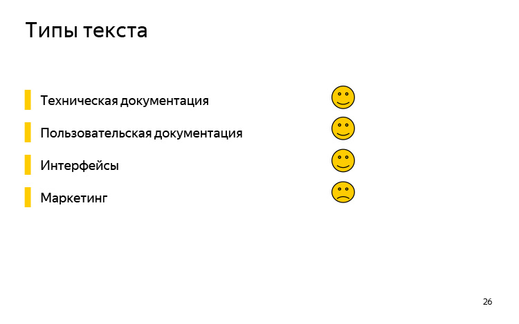 История и опыт использования машинного перевода. Лекция Яндекса - 16