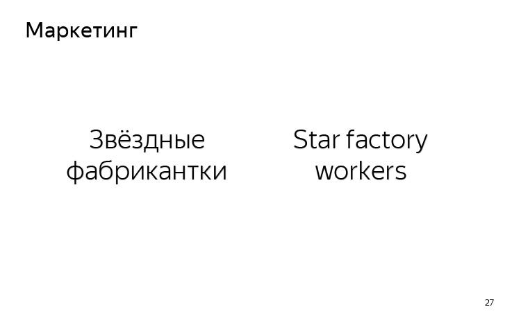 История и опыт использования машинного перевода. Лекция Яндекса - 17