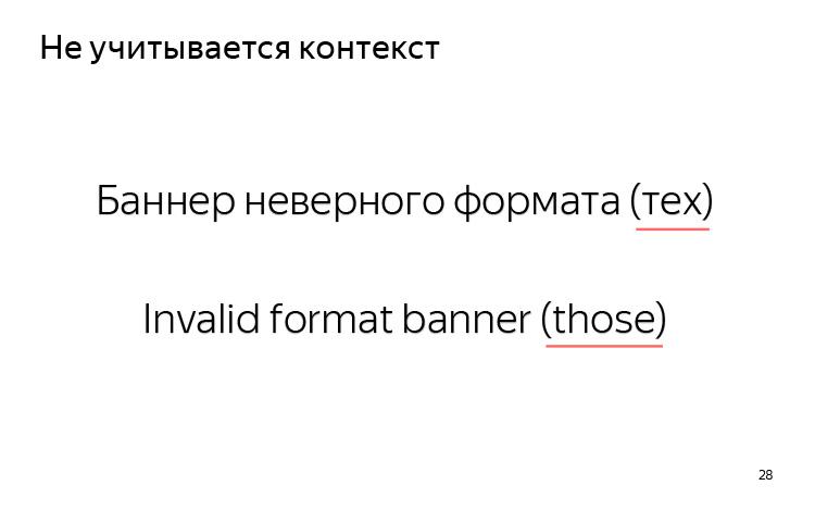 История и опыт использования машинного перевода. Лекция Яндекса - 18