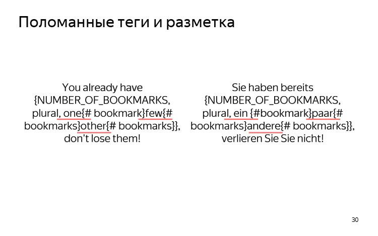 История и опыт использования машинного перевода. Лекция Яндекса - 20
