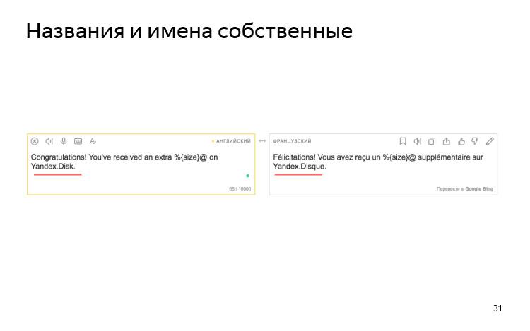 История и опыт использования машинного перевода. Лекция Яндекса - 21