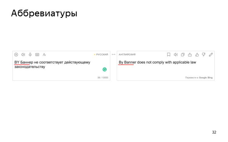 История и опыт использования машинного перевода. Лекция Яндекса - 22