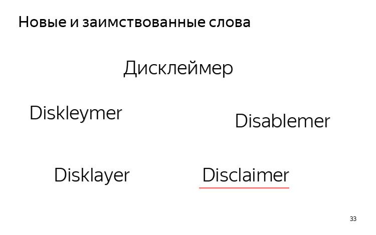История и опыт использования машинного перевода. Лекция Яндекса - 23