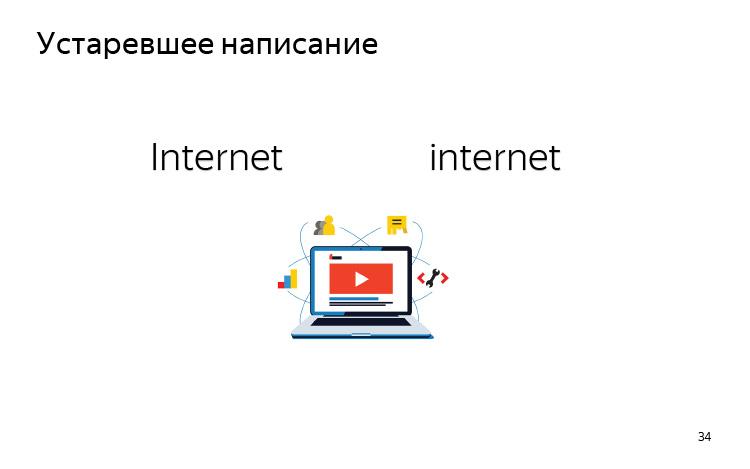 История и опыт использования машинного перевода. Лекция Яндекса - 24