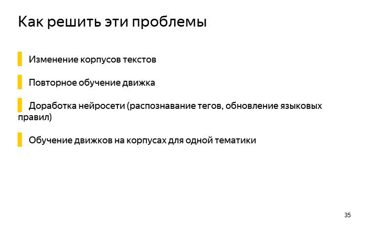 История и опыт использования машинного перевода. Лекция Яндекса - 25