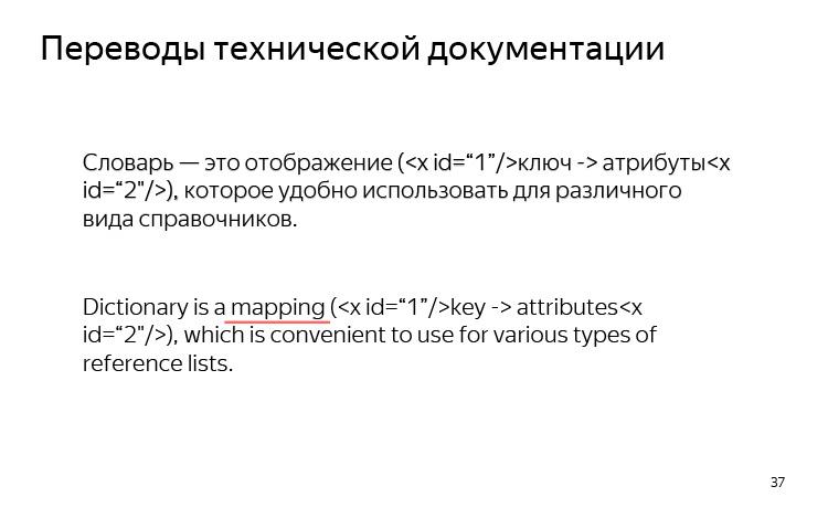 История и опыт использования машинного перевода. Лекция Яндекса - 26
