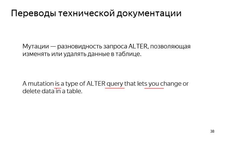 История и опыт использования машинного перевода. Лекция Яндекса - 27