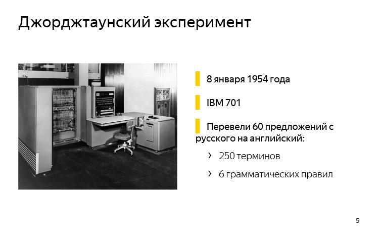 История и опыт использования машинного перевода. Лекция Яндекса - 3