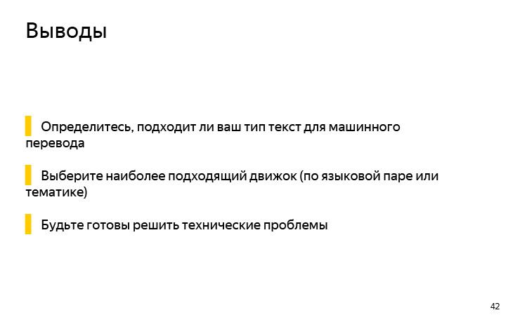 История и опыт использования машинного перевода. Лекция Яндекса - 30