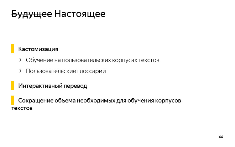 История и опыт использования машинного перевода. Лекция Яндекса - 31
