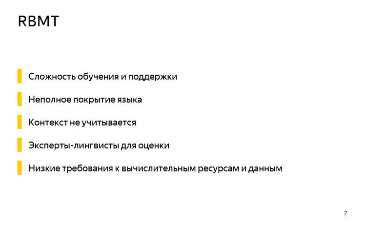 История и опыт использования машинного перевода. Лекция Яндекса - 4