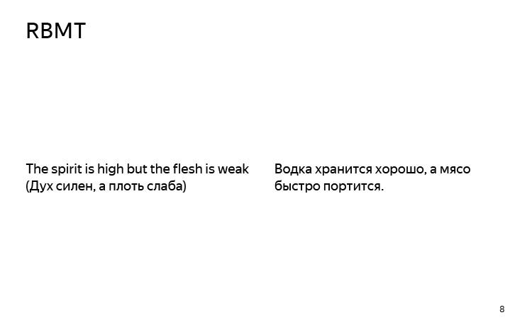 История и опыт использования машинного перевода. Лекция Яндекса - 5