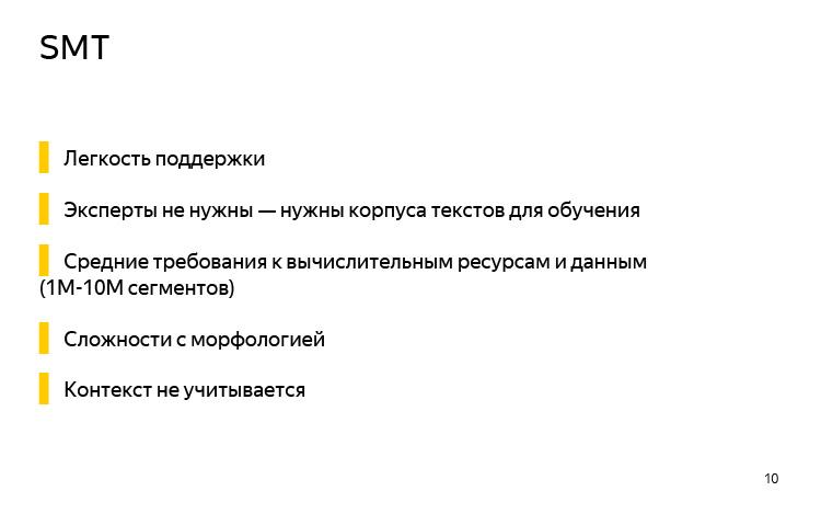 История и опыт использования машинного перевода. Лекция Яндекса - 6