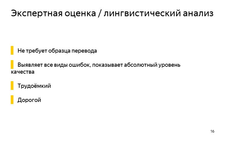 История и опыт использования машинного перевода. Лекция Яндекса - 8