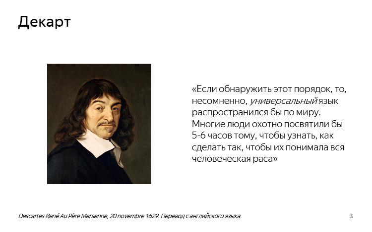 История и опыт использования машинного перевода. Лекция Яндекса - 1