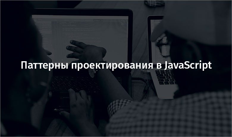 Паттерны проектирования в JavaScript - 1