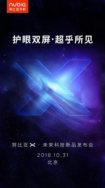 Смартфон Nubia X с двумя экранами не имеет фронтальной камеры