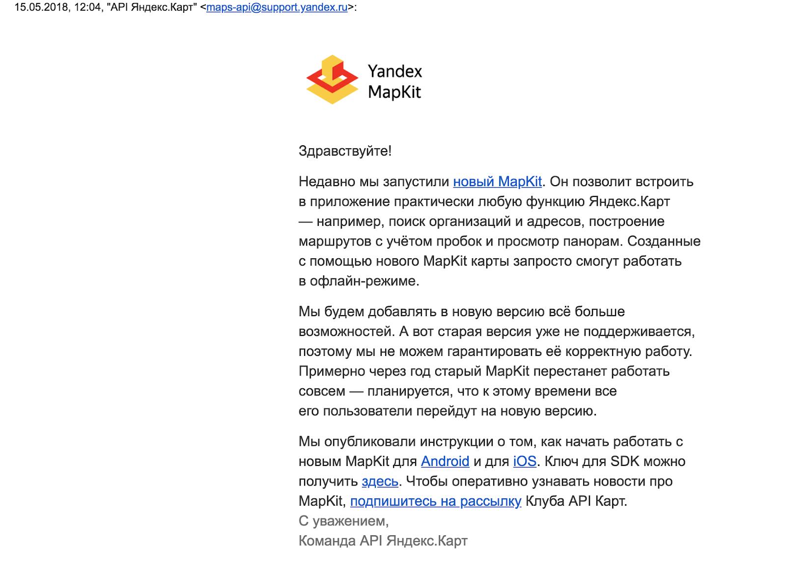 Сказ о том как я Yandex MapKit на iOS обновлял или карты, деньги, 2 мапкита - 2