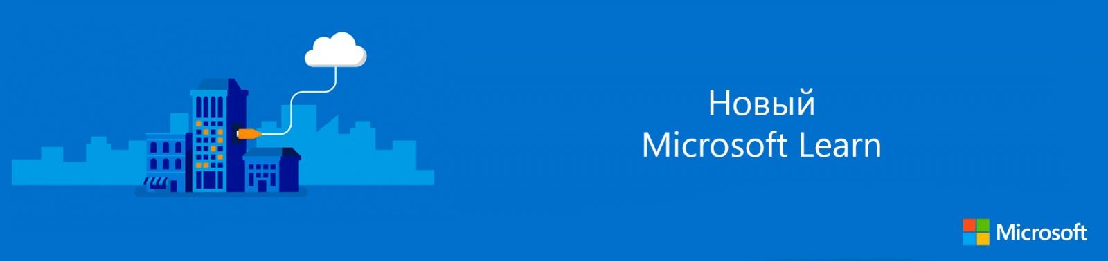 Знакомство с Microsoft Learn - 1