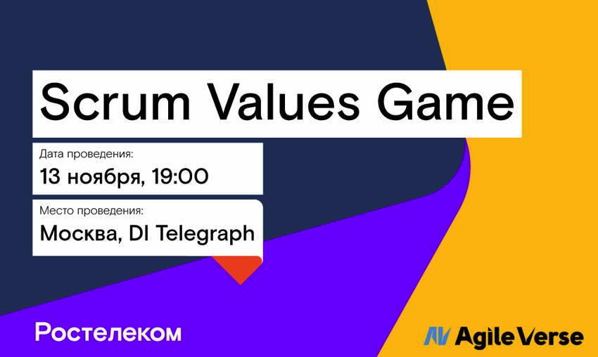 Скрам-митап с настольной игрой: приглашаем на Scrum Values Game - 1