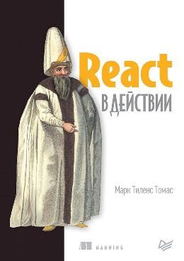 Разбираемся с перехватчиками в React - 1